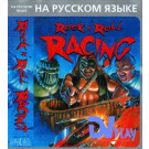 Rock-N-Roll Racing (16 bit)