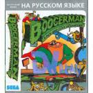 Boogerman (16 bit)