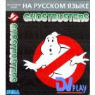 Ghostbusters (16 bit)