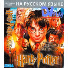 Harry Potter 2 (Chamber of Secrets) (16 bit)