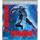 Predator 2 (16 bit)