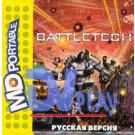 BattleTech (MDP)