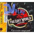 JURASSIC PARK 3 (Lost World) (MDP)