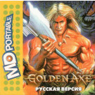 GOLDEN AXE (MDP)