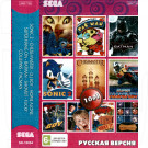 10в1 Sonic2+Chess+ DJBoy+Home Alone +Hang On+Batman+ ShoveIt+Flicky+ Columns+PacMan