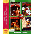 4в1 Dynamite Duke+FantasticDizzy+Rambo 3+Sonic