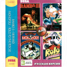 4в1 Rambo 3+Mermaid +Monopoly+Rolo to the Rescue