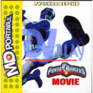 POWER RANGER THE MOVIE (MDP)