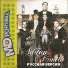 Addams Family (MDP)