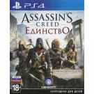 Assassin's Creed Единство Специальное издание (русская версия) (PS4)