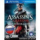 Assassin's Creed III Освобождение (русские субтитры) (PS VITA)