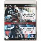 Assassin's Creed IV Черный флаг + Assassin's Creed: Изгой (русские субтитры) (PS3)