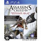 Assassin's Creed IV: Черный флаг (русская версия) (PS4)