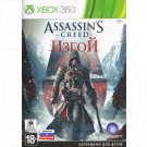 Assassin's Creed Изгой (русская версия) (XBOX 360)