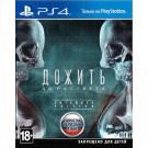 Дожить до рассвета. Extended Edition (русская версия) (PS4)