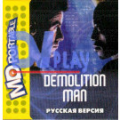 DEMOLITION MAN (MDP)