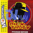 DICK TRACY (MDP)