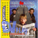 HOME ALONE 2: lost in New York (MDP)
