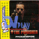 PUNISHER (MDP)