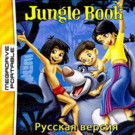 JUNGLE BOOK (MDP)