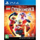 Lego Суперсемейка (русские субтитры) (PS4)