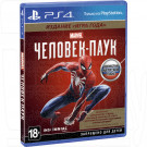 """Marvel Человек- паук. Издание """"Игра года"""" (русская версия) (PS4)"""