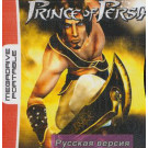 PRINCE OF PERSIA 1, 2 (MDP)