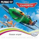 Самолеты (PC)