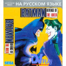 Batman Revenge of The Joker (16 bit)