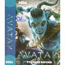 Avatar (16 bit)