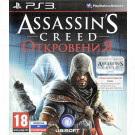 Assassin's Creed. Откровения (русская версия) (PS3)