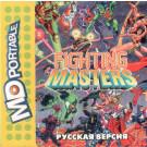 FIGHTING MASTER (MDP)