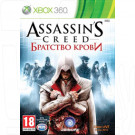 Assassin's Creed Братство крови (русская версия) (XBOX 360)