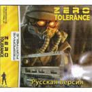 ZERO TOLERANCE (MDP)