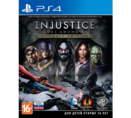 Injustice: Gods Among Us Ultimate Edition (русские субтитры) (PS4)