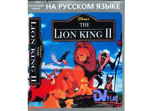 Lion King 2 (16 bit)
