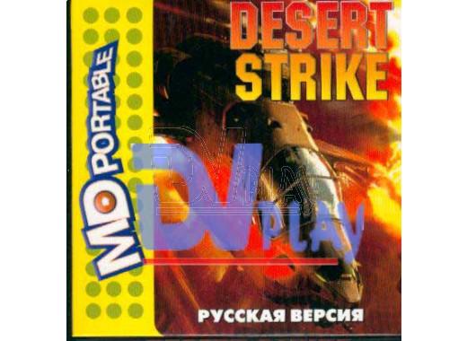 DESERT STRIKE (MDP)