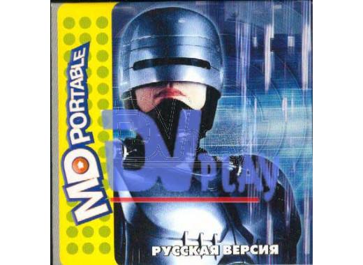 ROBOCOP 3 (MDP)