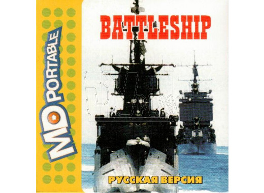 Battleship (MDP)