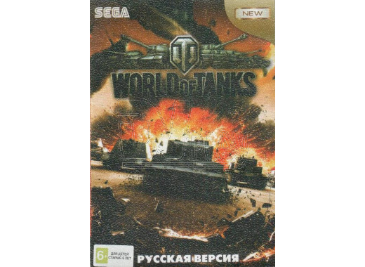World of Tanks (16 bit)