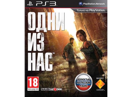 Одни из нас (русская версия) (PS3)