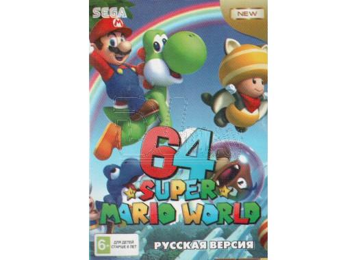 Super Mario World 64 (16 bit)