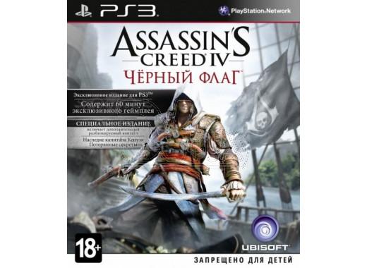 Assassin's Creed IV Черный флаг (русская версия) (PS3)