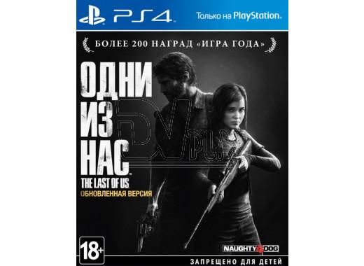 Одни из нас. Обновленная версия (русская версия) (PS4)