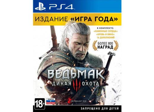 """Ведьмак 3: Дикая охота - Издание """"Игра года"""" (русская версия) (PS4)"""