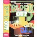 Block Out (16 bit)