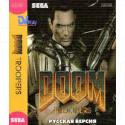 Doom Troopers (16 bit)