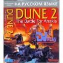 Dune 2 (16 bit)