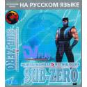 Mortal Kombat 5 (Sub-zero) (16 bit)