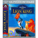 Lion King (16 bit)